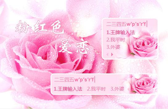 粉红色爱恋