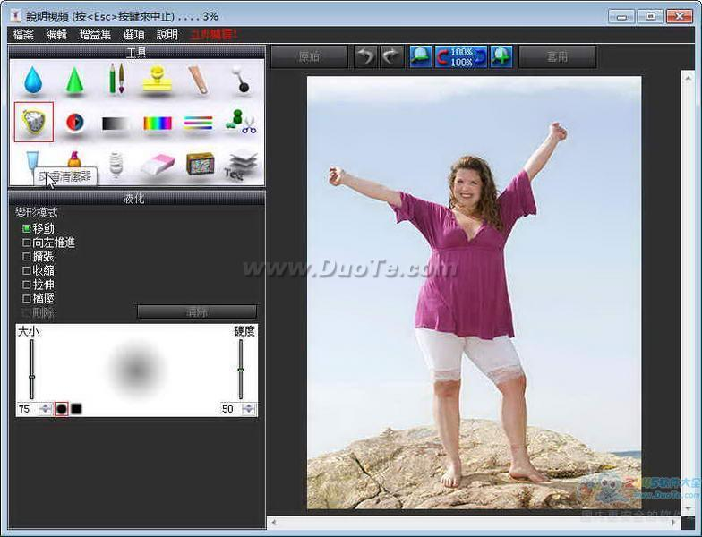 PhotoInstrument(數碼照片處理軟件)下載