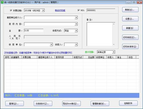 统一收款收据打印软件下载