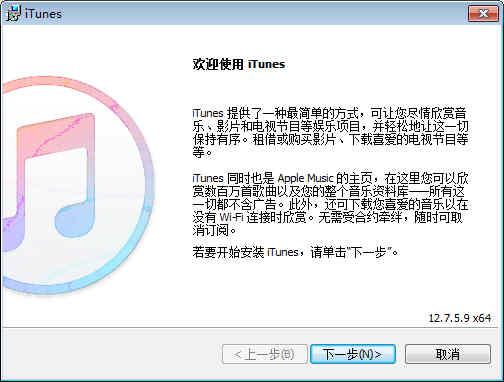 iTunes (64位)下載