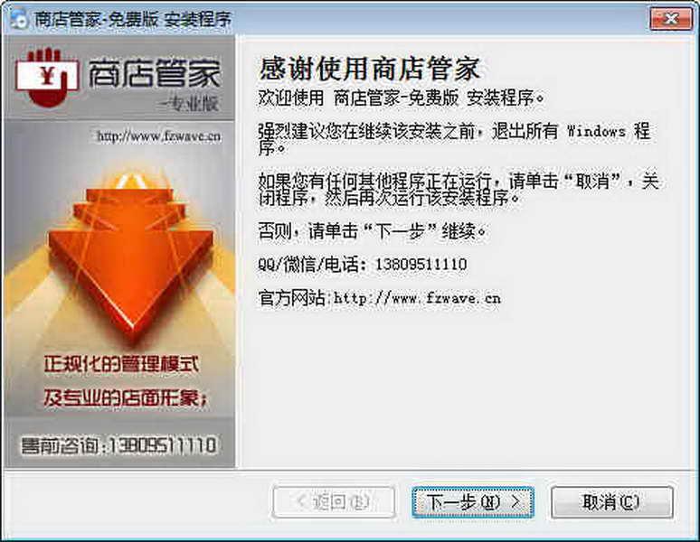 商店管家收银软件下载
