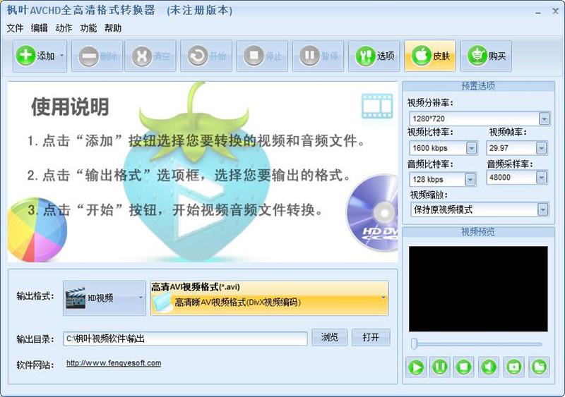 枫叶AVCHD全高清格式转换器下载