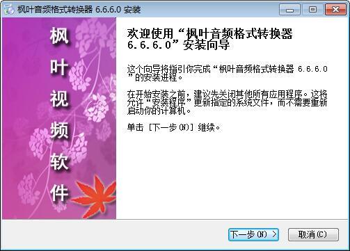枫叶音频格式转换器下载
