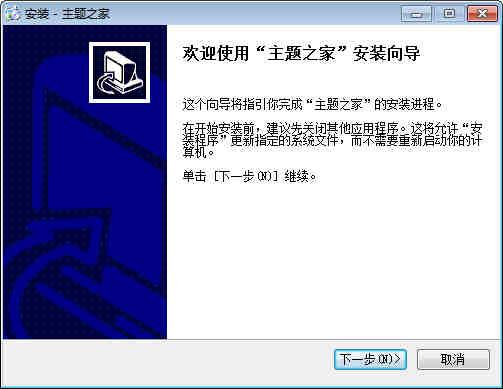 主题之家(桌秀美化软件)下载