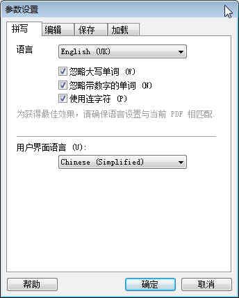 極速PDF編輯器下載