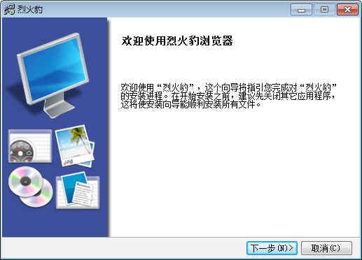 烈火豹浏览器下载