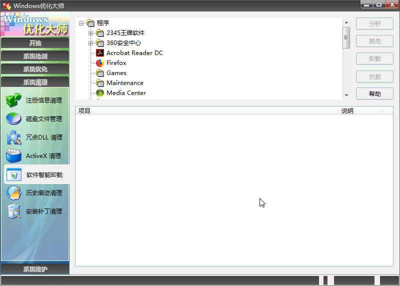 Windows优化大师下载