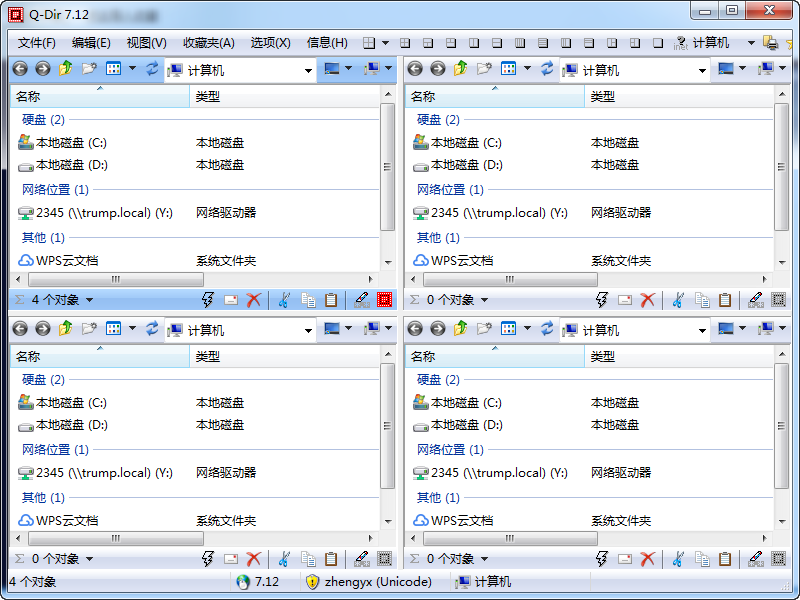 Q-Dir (资源管理器) V7.1.8.0