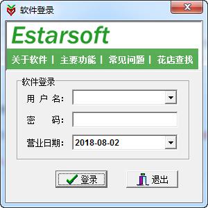 花店业务通管理软件下载