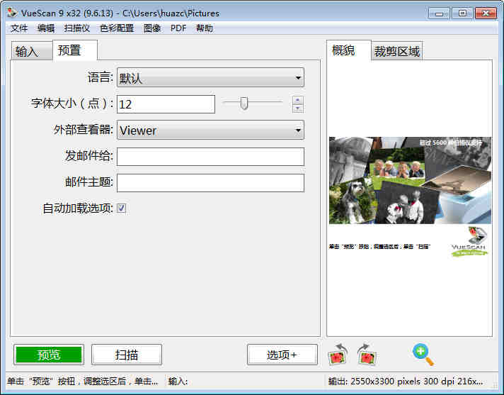 VueScan(图像扫描软件)钱柜娱乐