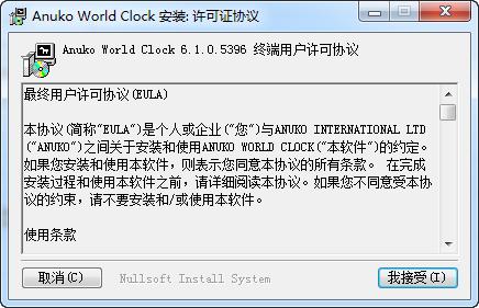 Anuko World Clock(世界时钟)下载