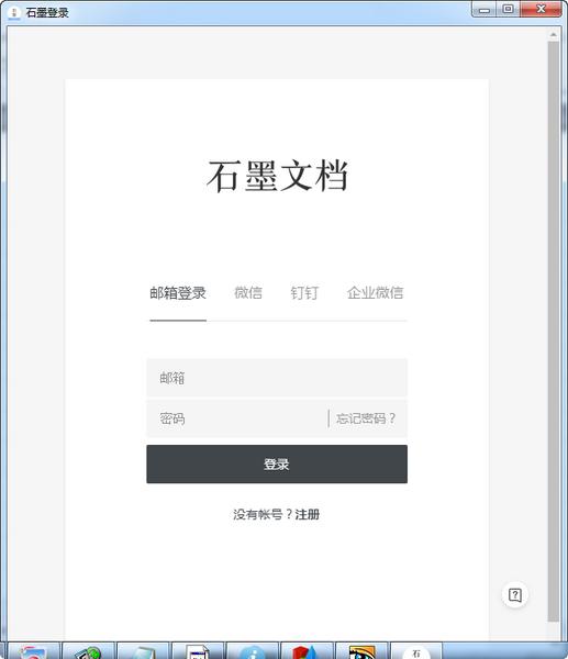石墨文档 下载