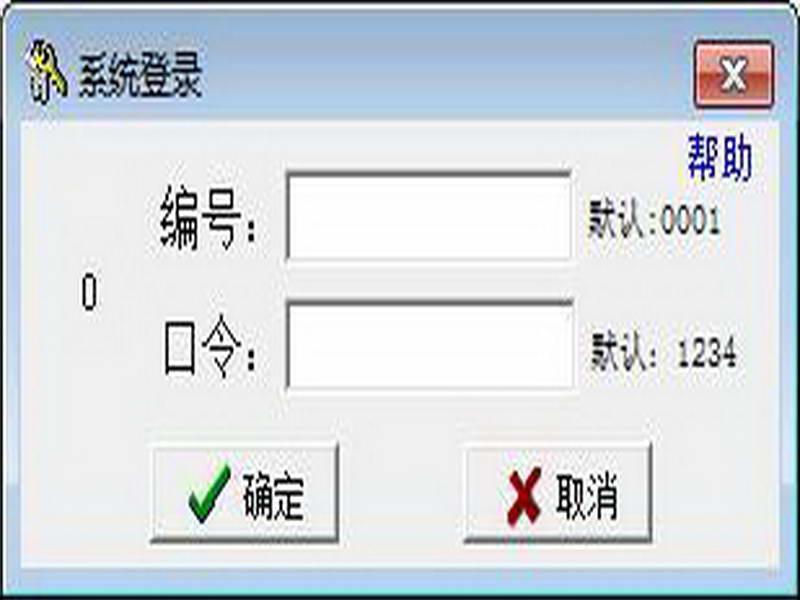 仓库物料管理系统 V7.42