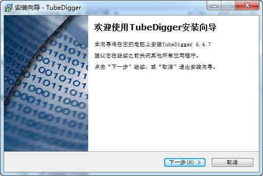 TubeDigger(在線視頻下載工具)下載