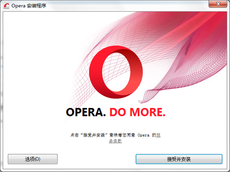 Opera歐朋瀏覽器 64位下載