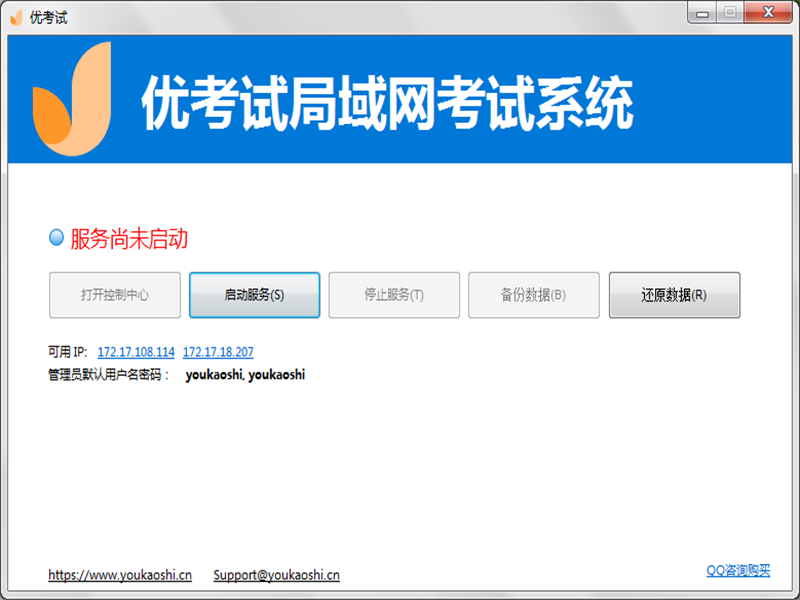 优考试局域网考试系统下载