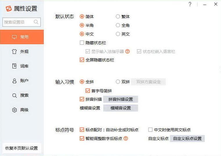 搜狗拼音輸入法 2017下載