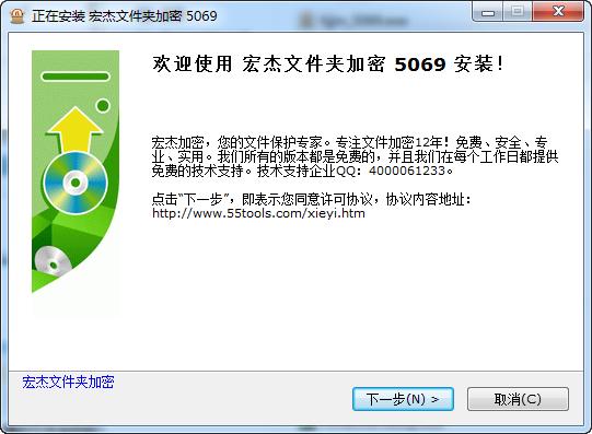 宏杰文件夹加密下载