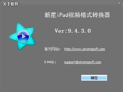 新星iPad视频格式转换器下载