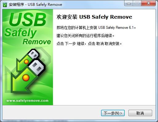 USB Safely Remove安全删除USB下载
