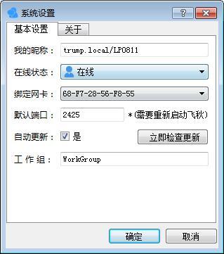 飞秋(FeiQ) 2015下载