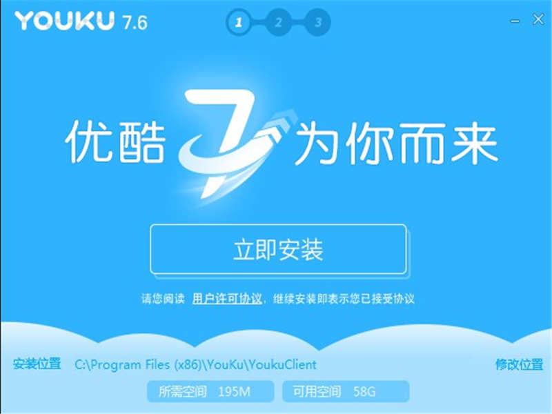 优酷客户端 V7.6.5.10191 官方PC版