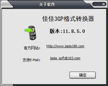 佳佳3GP格式转换器下载