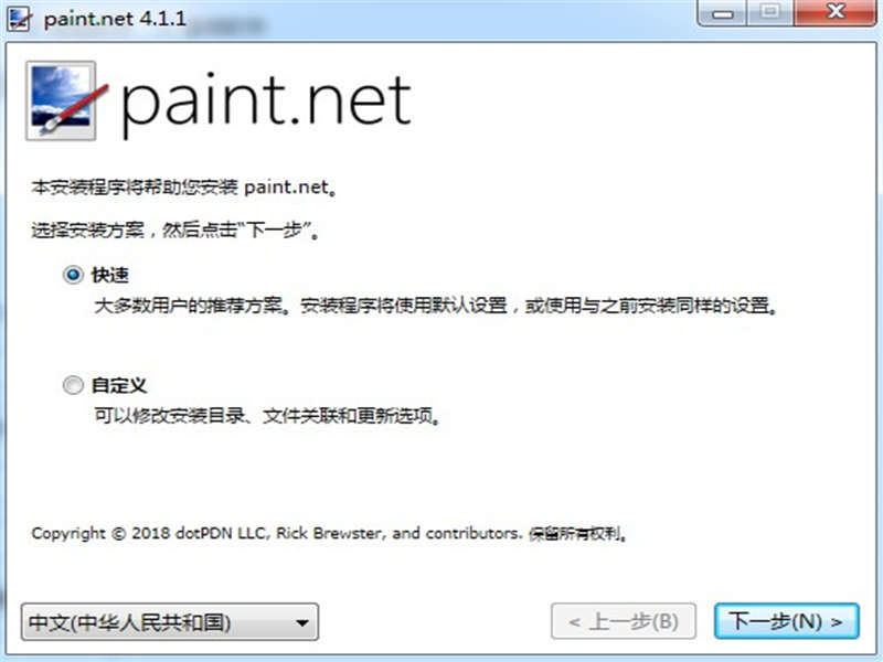 Paint.NET下載