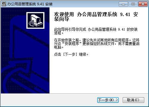 实易办公用品管理系统下载