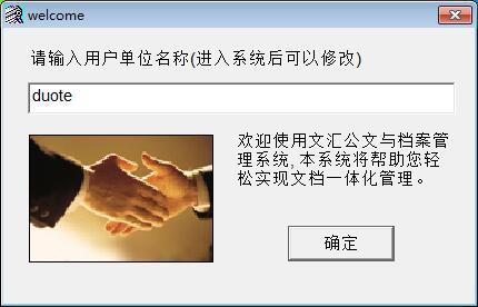 文匯公文與檔案管理系統下載