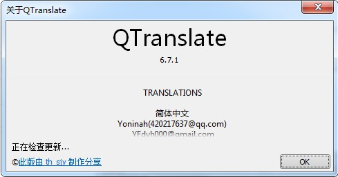 QTranslate下载