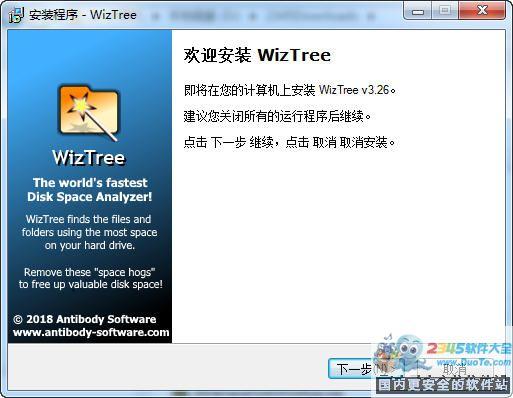 WizTree(大文件查找软件)下载