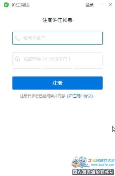 沪江网校客户端 XP版下载