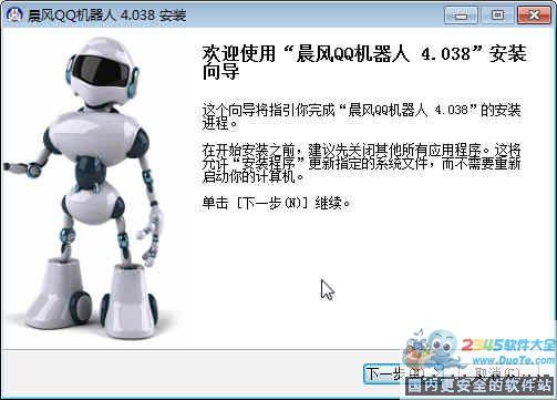 晨风QQ聊天机器人钱柜娱乐