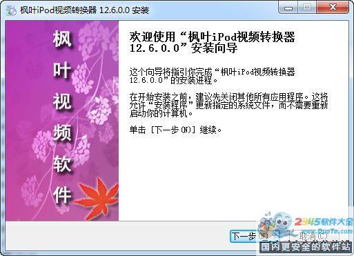 枫叶iPod视频转换器下载