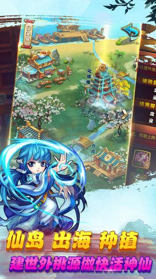 仙剑奇侠传iPhone版免费下载_仙剑奇侠传app