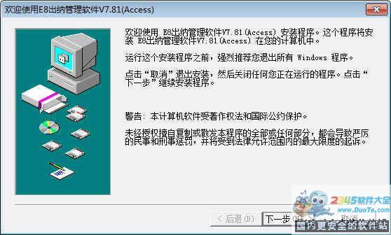 E8出纳管理软件下载