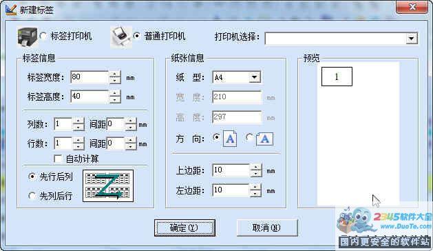 條碼標簽打印軟件下載