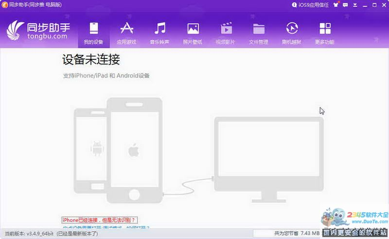 同步助手iPhone/iPad版下載