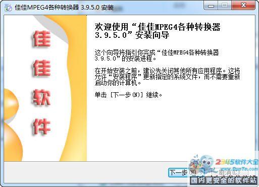 佳佳MPEG4格式轉換器下載
