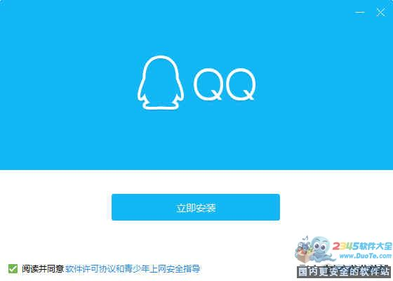 腾讯QQ 2018 V9.0.8.24201 正式版
