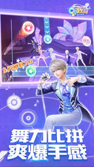 QQ炫舞 电脑版