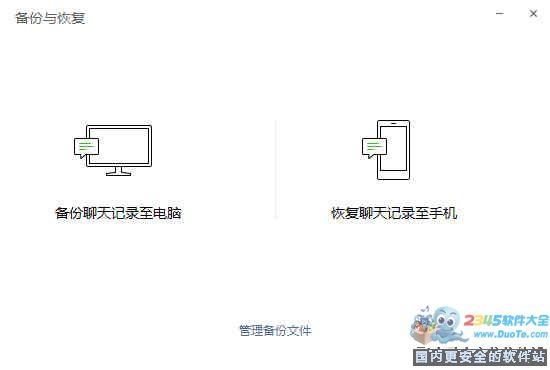微信电脑版(网页微信客户端) 2019下载