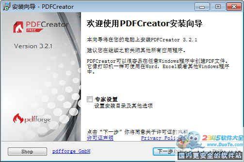 PDFCreator(转换成PDF文件)下载