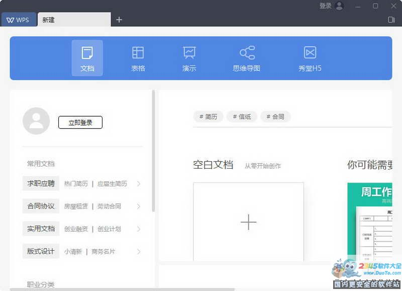 WPS Office 2014下载