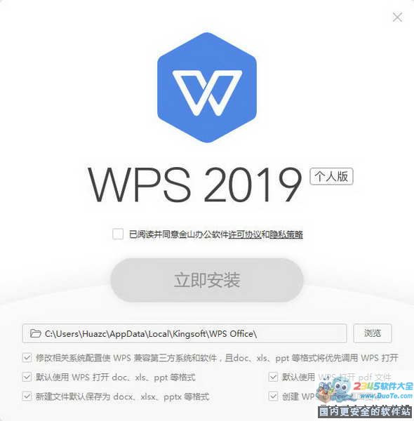 WPS Office 2014下載