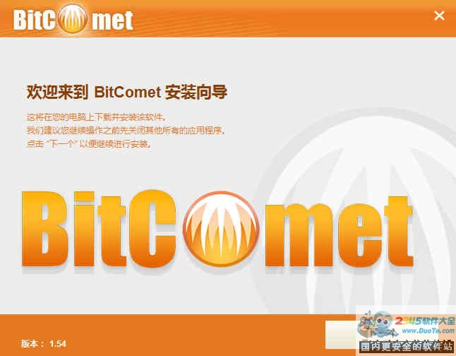 BitComet(比特彗星) 64位下载