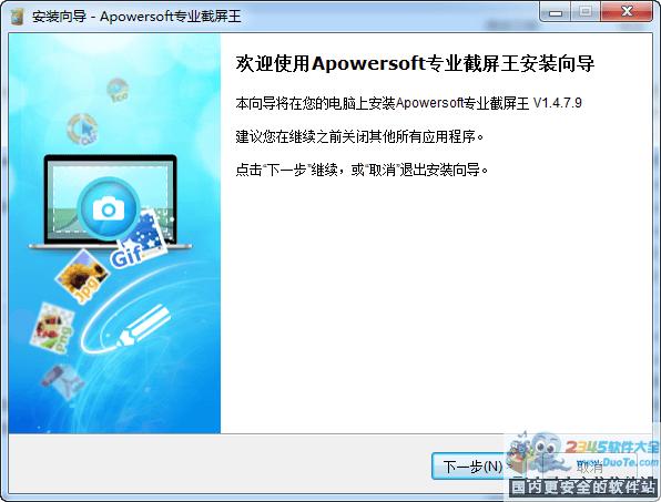 Apowersoft截屏王下载