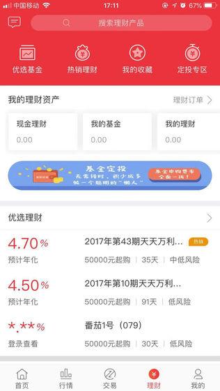番茄财富iPhone版免费下载_番茄财富app的io