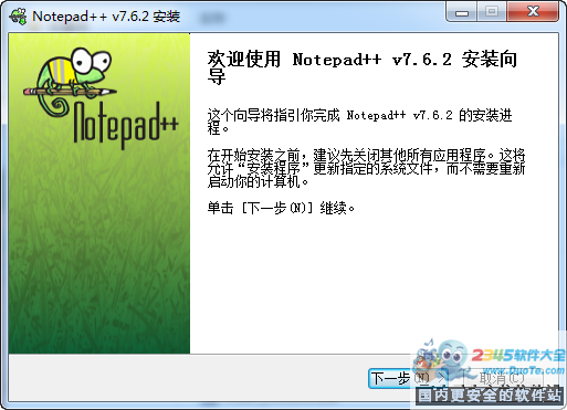 Notepad++(����༭��) 64λ����